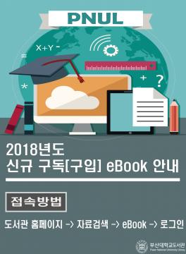 2018년 신규 구독[구입] eBook 안내
