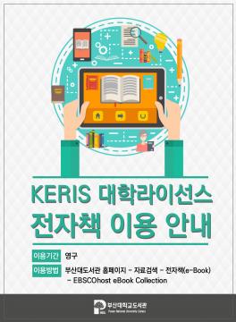 KERIS 대학라이선스 전자책 이용 안내
