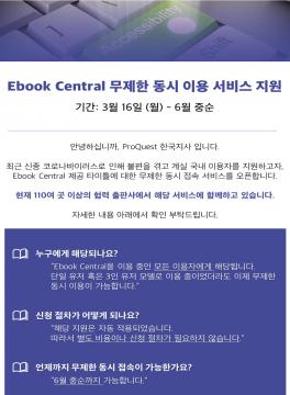 [전자책] ProQuest eBook 이용안내