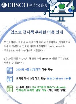 [전자책] EBSCO eBook 이용 안내