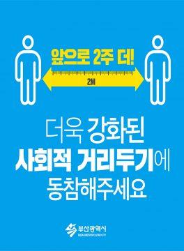 [코로나19] 강도 높은 사회적 거리두기 캠페인(~4.19)