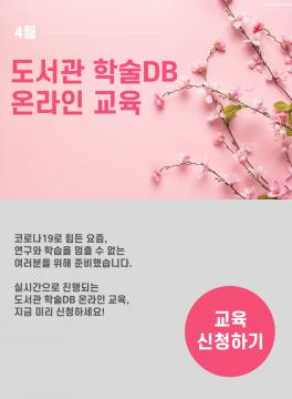 4월 도서관 학술DB 온라인 교육 안내