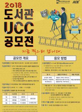 [ACE+] 2018 도서관 UCC 공모전 - 지금 찍으러 갑니다.
