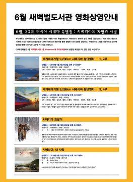 새벽벌도서관 오디토리움 2019년 6월 영화 상영 안내