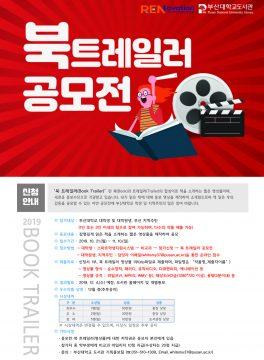 [REN] 도서관 '북 트레일러 공모전' 안내 (기간연장)