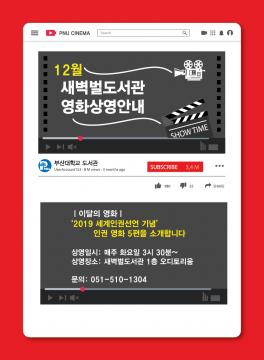 새벽벌도서관 오디토리움 2019년 12월 영화 상영 안내