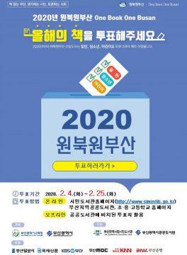 [원북원부산] 2020년 원북원부산, 올해의 책을 투표해주세요!