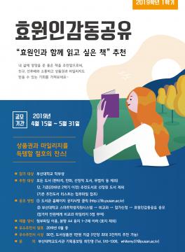 2019 상반기 [효원인 감동공유] 효원인과 함께 읽고 싶은 책 추천 공모