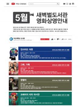 새벽벌도서관 오디토리움 2019년 5월 영화상영 안내
