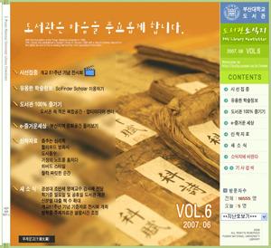 4호~8호(2007년) 도서관소식지