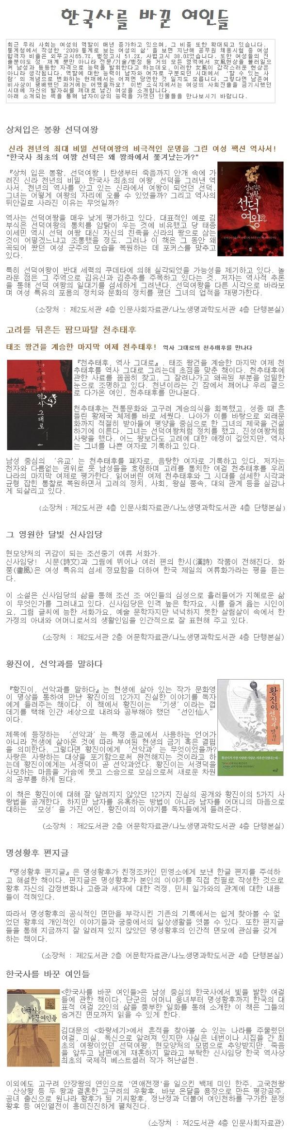 [16호] 한국사를 바꾼 여인들