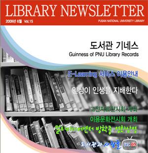 14호~16호(2009년) 도서관소식지