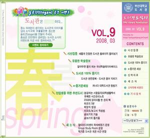 9호~13호(2008년) 도서관소식지