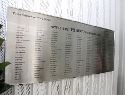제2도서관 1층 로비 '1인 1의자' 기부자 현황판