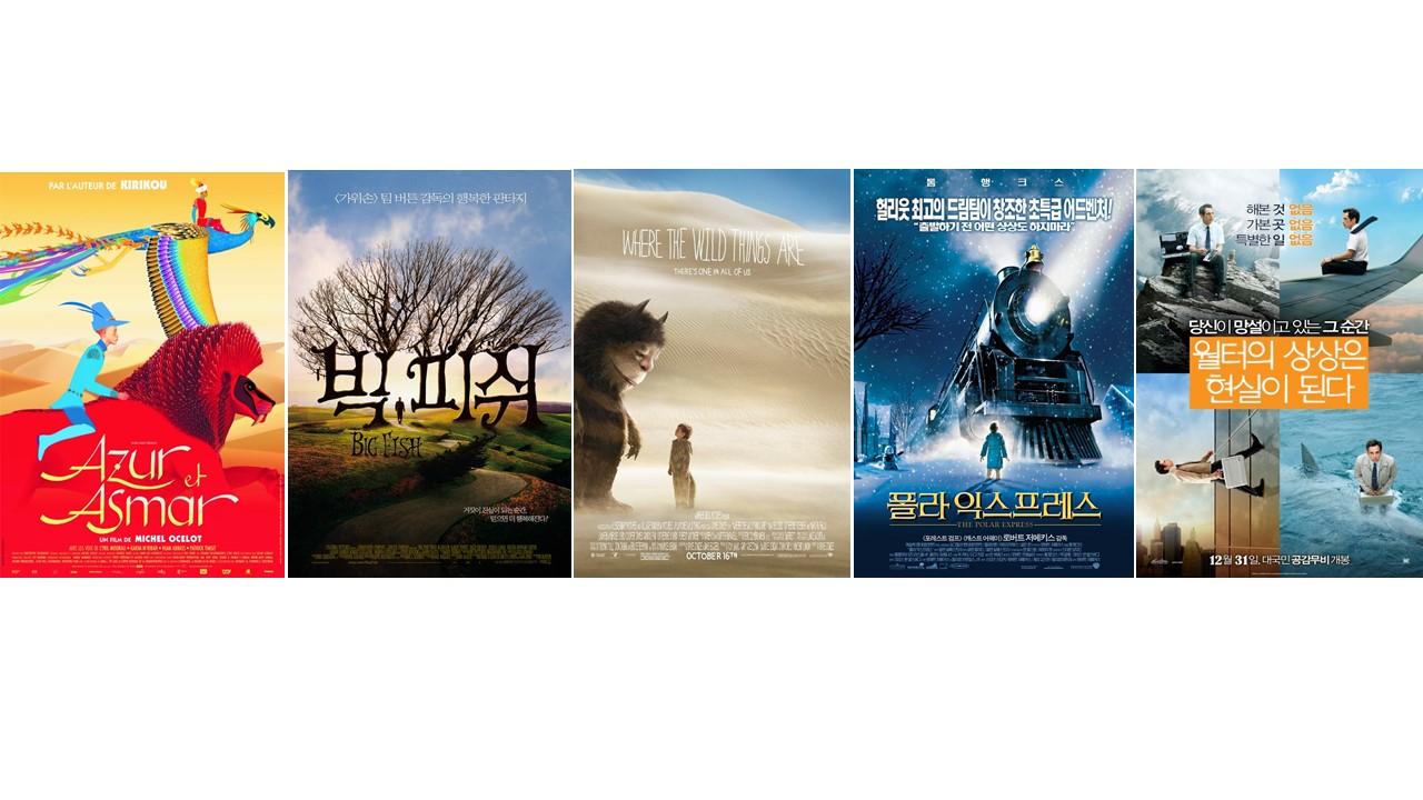 제2도서관 오디토리움 12월 영화 상영 안내