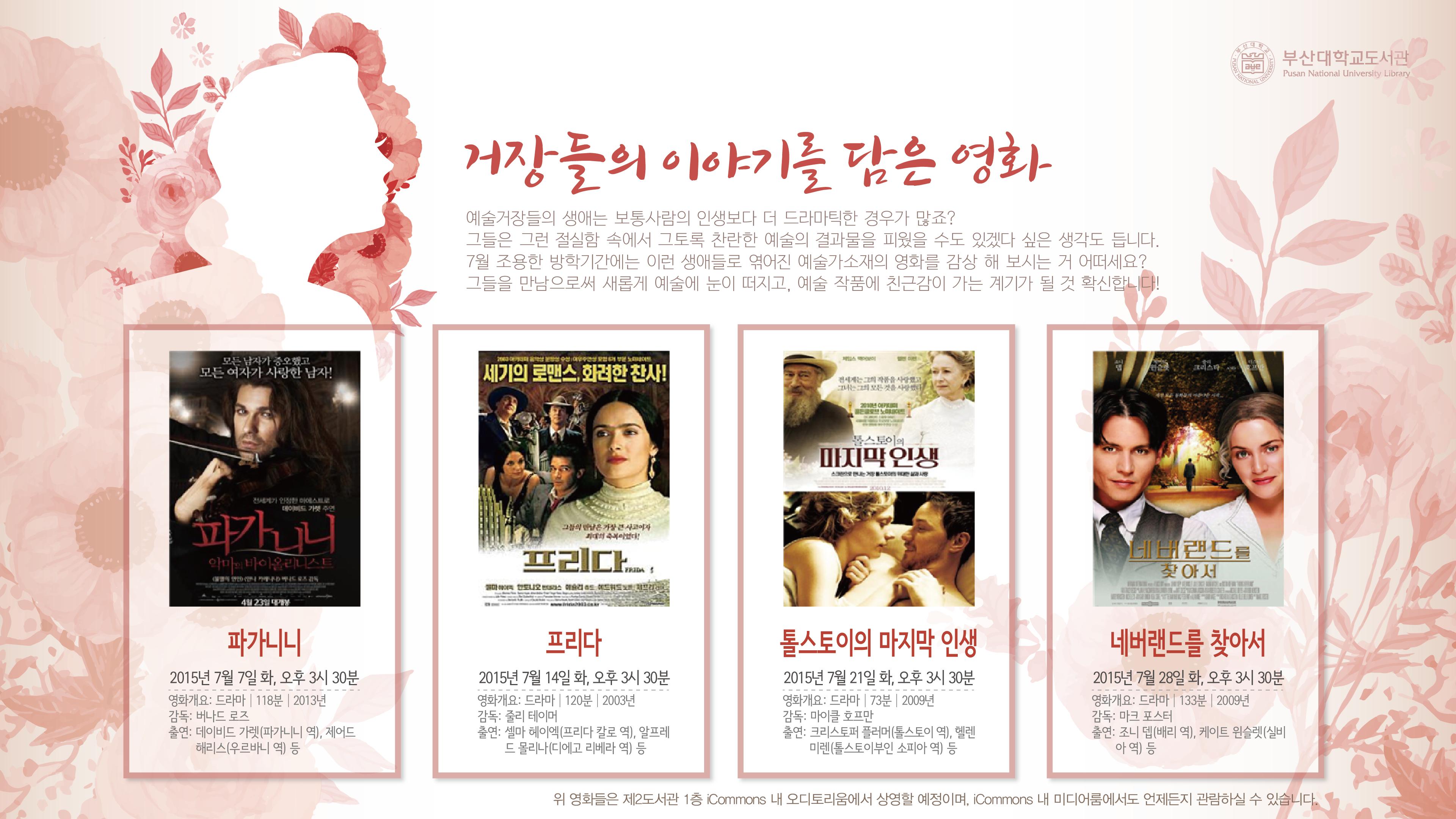 제2도서관 오디토리움 7월 영화상영 안내