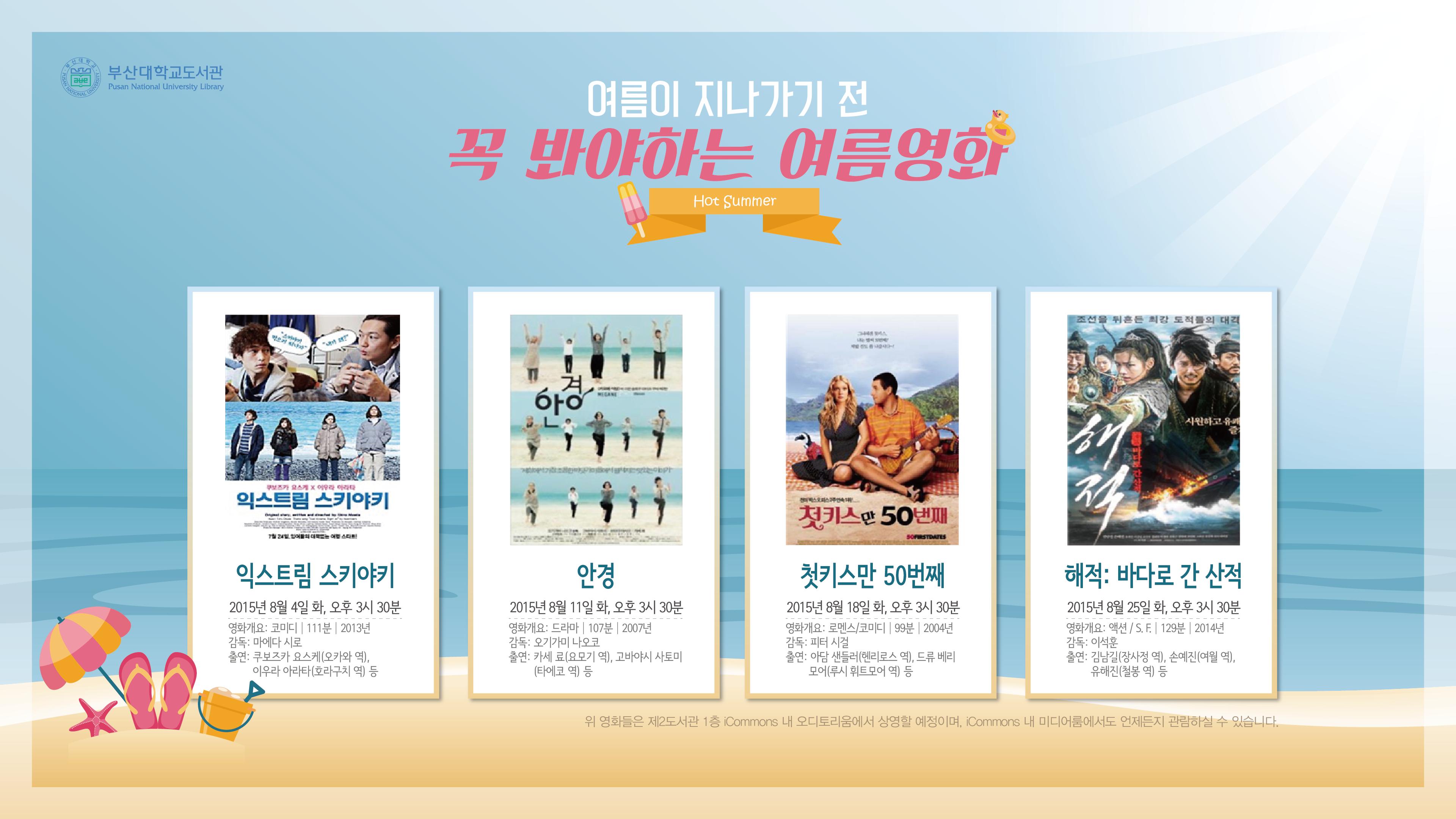 제2도서관 오디토리움 8월 영화상영 안내