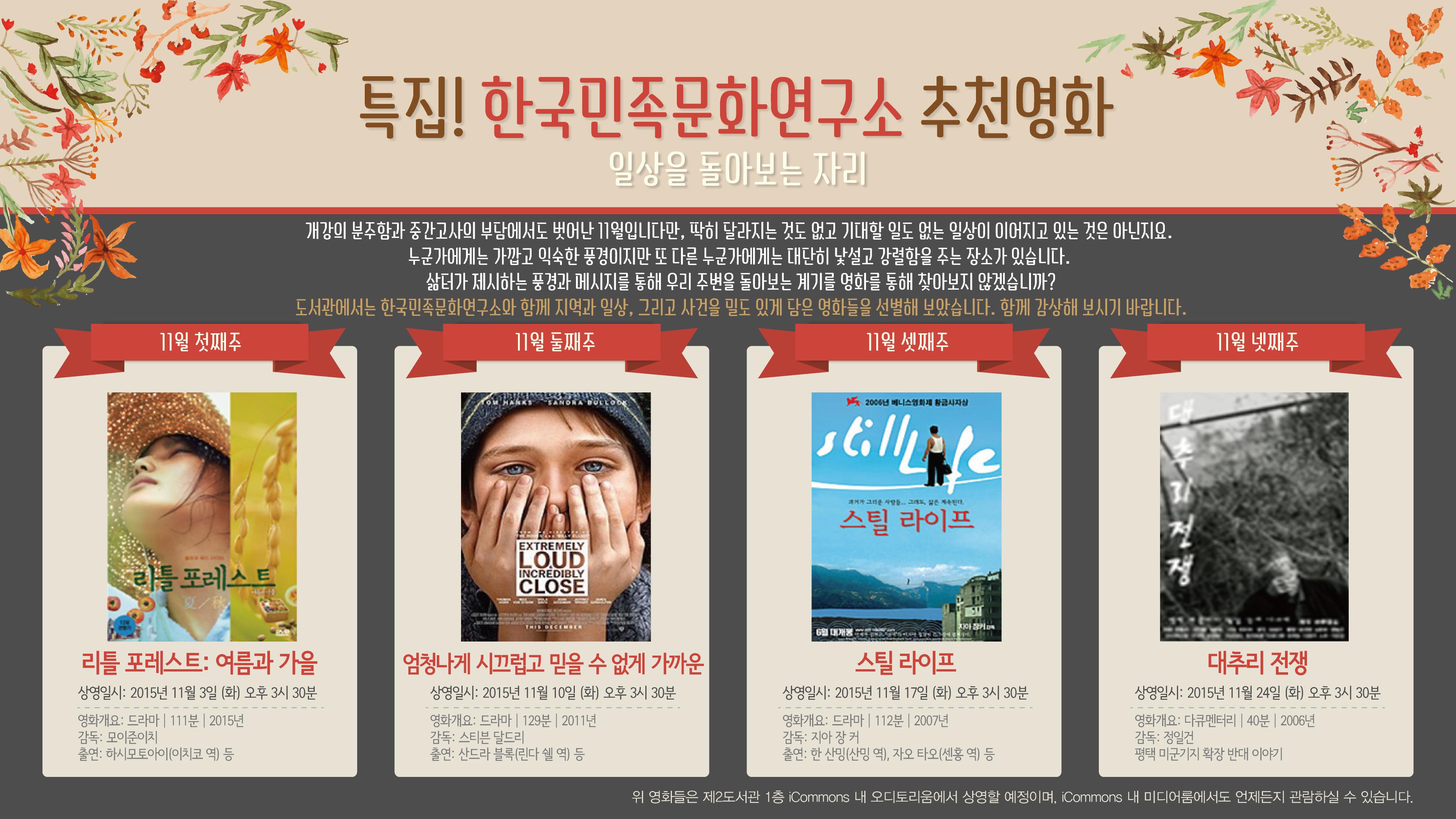 제2도서관 오디토리움 11월 영화상영 안내
