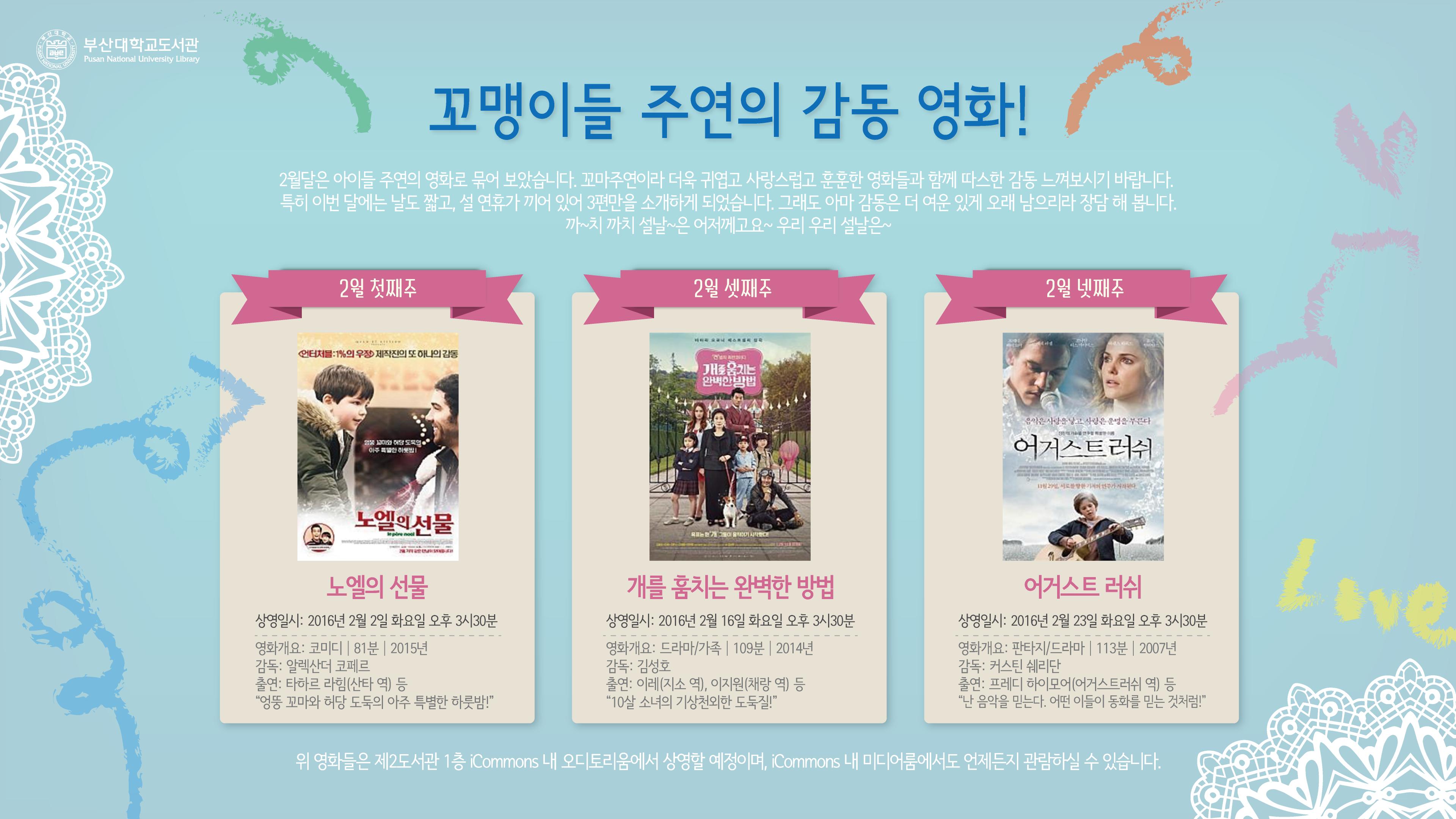 제2도서관 오디토리움 2016년 2월 영화상영 안내