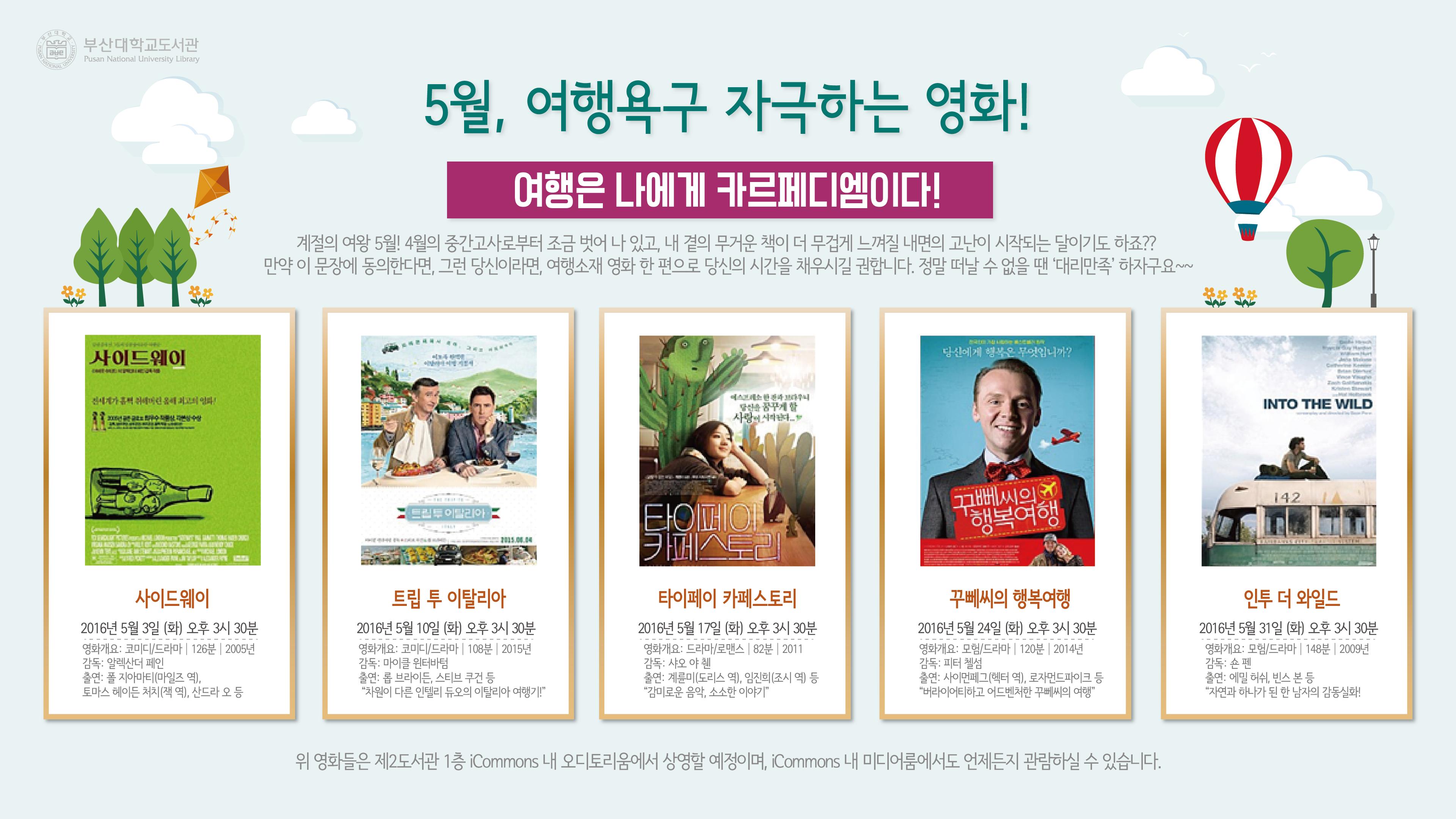 제2도서관 오디토리움 2016년 5월 영화상영 안내