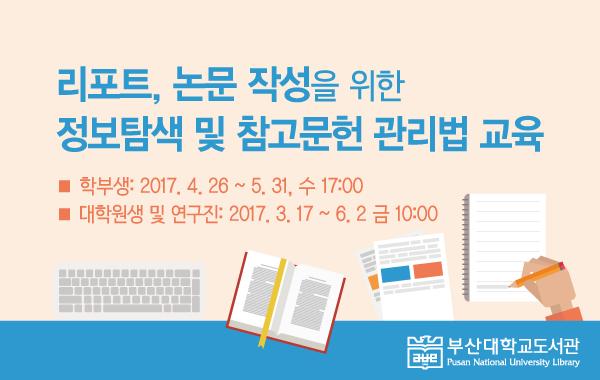 리포트, 논문 작성을 위한 정보탐색 및 참고문헌 관리법 교육