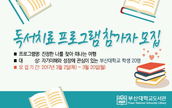 독서치료 프로그램 참가자 모집