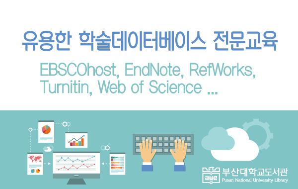 학술데이터베이스 전문교육
