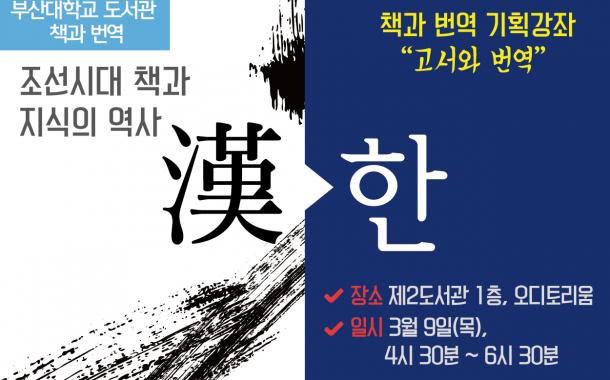 〈책과 번역 기획강좌〉 제8강: 조선시대 책과 지식의 역사