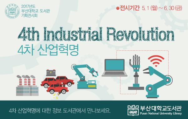 [2017 기획전시회] 4차 산업혁명