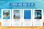 제2도서관 오디토리움 2017년 8월 영화상영 안내