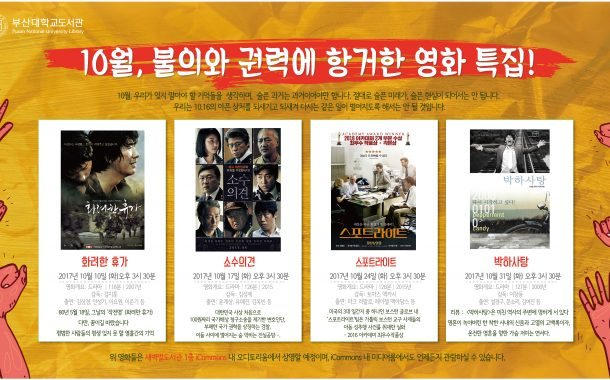새벽벌도서관 오디토리움 2017년 10월 영화상영 안내