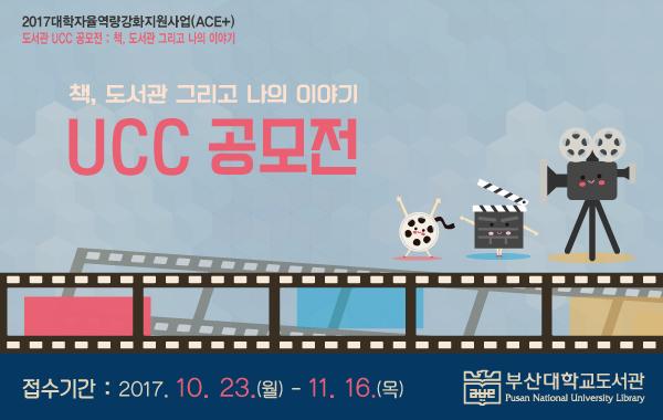 [ACE+] 도서관 UCC 공모전 수상작품 영상