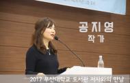 2017 저자와의 만남 공지영작가 영상