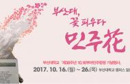 부산대학교 『제38주년 10.16 부마민주항쟁 기념행사』