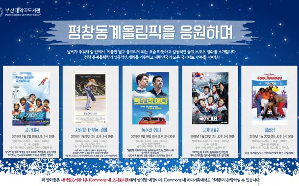 새벽벌도서관 오디토리움 2018년 1월 영화상영 안내
