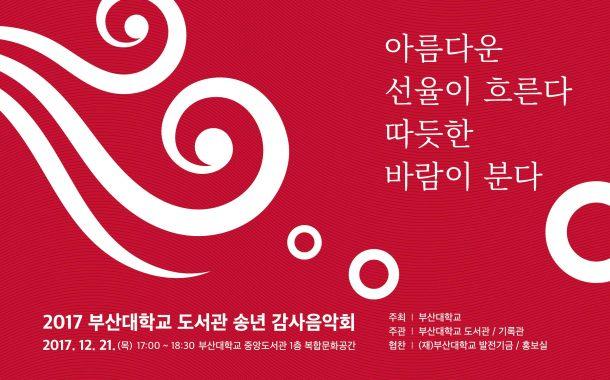 2017 부산대학교 도서관 송년 감사음악회에 초대합니다.