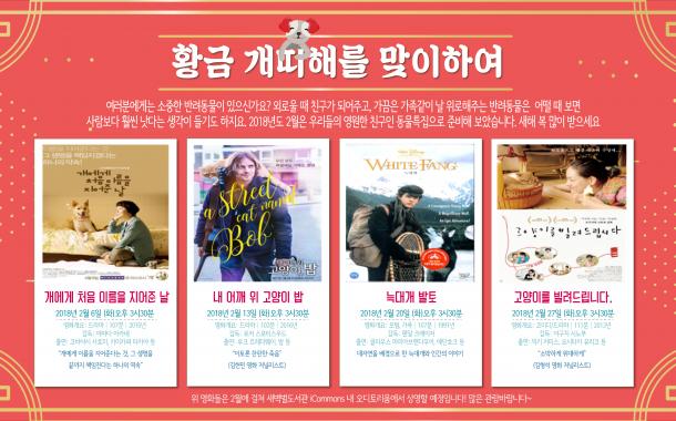 새벽벌도서관 오디토리움 2018년 2월 영화상영 안내