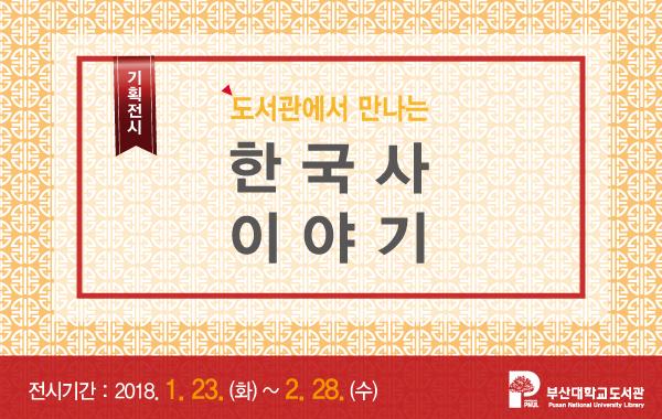 [2018 기획전시회] 도서관에서 만나는 한국사 이야기