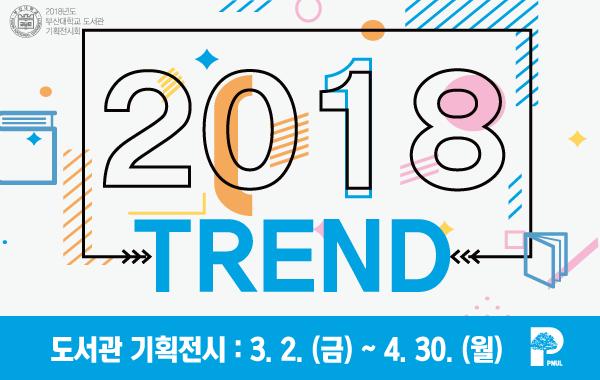 [2018 기획전시회] 2018 TREND