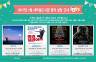 새벽벌도서관 오디토리움 2018년 4월 영화상영 안내