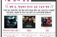 새벽벌도서관 오디토리움 2018년 9월 영화상영 안내