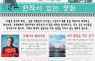 새벽벌도서관 오디토리움 2018년 10월 영화상영 안내