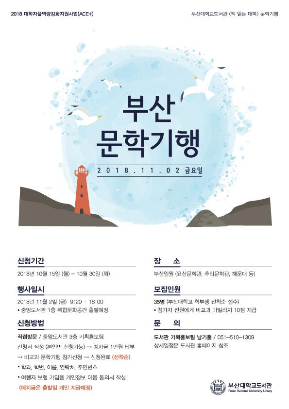[ACE+] 2018년도 부산 문학기행 참가자 모집(선착순 접수)