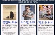 새벽벌도서관 오디토리움 2018년 12월 영화상영 안내