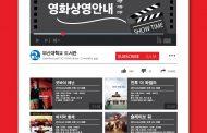 새벽벌도서관 오디토리움 2019년 4월 영화상영 안내