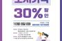 도서관 서평나눔서비스(SNS) '북토크' 2019체험단 모집