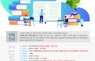 [REN] 2019년도 도서관 '사람책 독서 프로그램' 안내(부산 지역 주민)