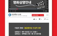 새벽벌도서관 오디토리움 2019년 10월 영화 상영 안내