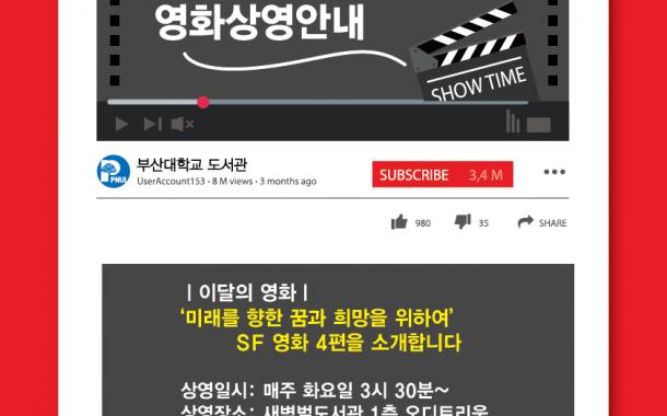 새벽벌도서관 오디토리움 2020년 1월 영화 상영 안내