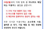 [긴급] 코로나19 관련 도서관 이용 제한 안내